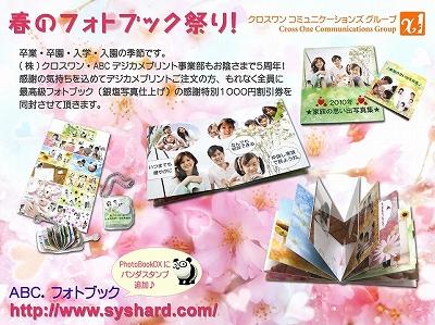ABCフォトブック1000円割引券