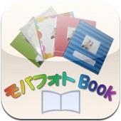 銀塩写真フォトブック「モバフォトBook」